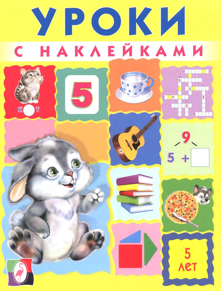 Уроки с наклейками. 5 лет школа монстров лагуна блю развивающая книжка с наклейками