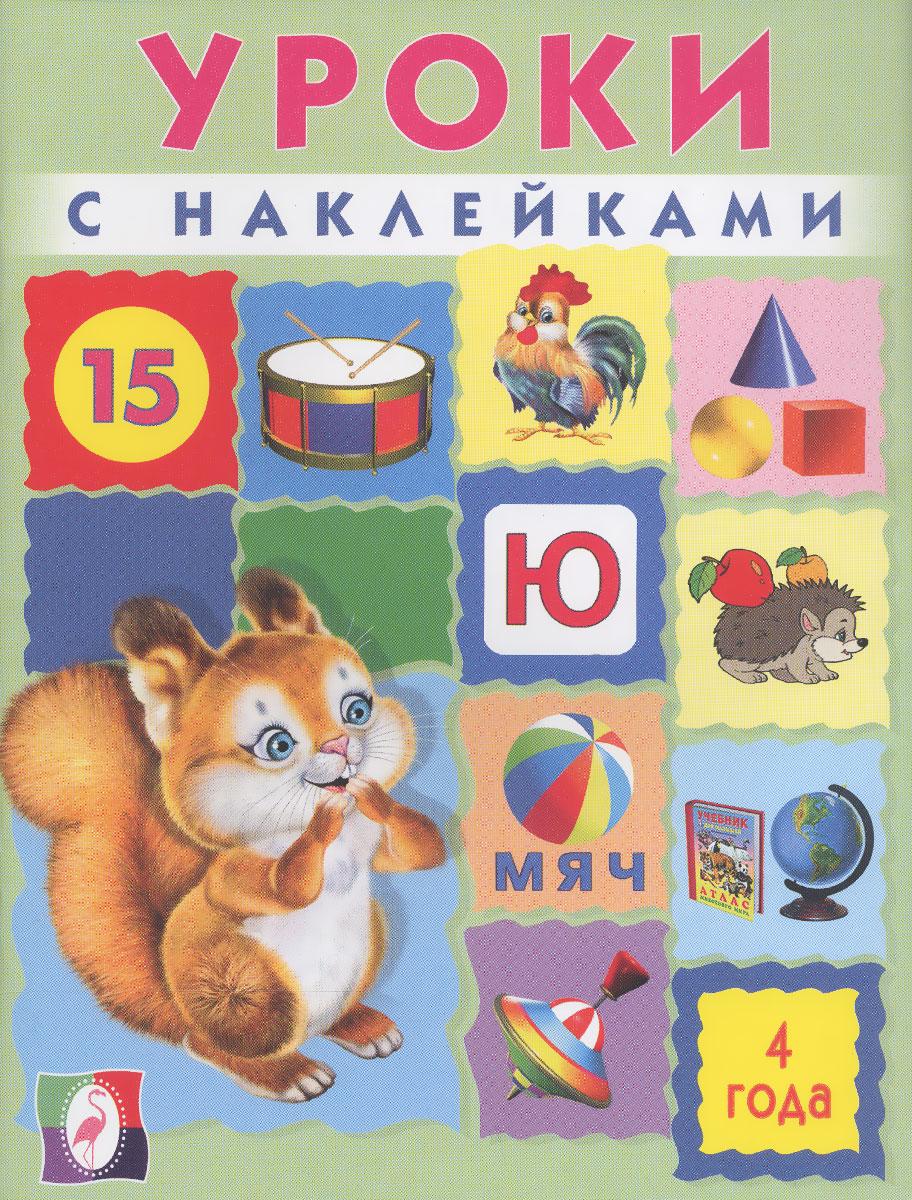 Уроки с наклейками. 4 года школа монстров лагуна блю развивающая книжка с наклейками