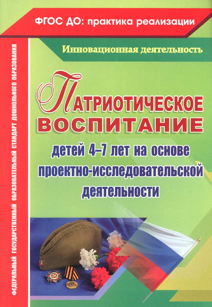 Патриотическое воспитание детей 4-7 лет на основе проектно-исследовательской деятельности