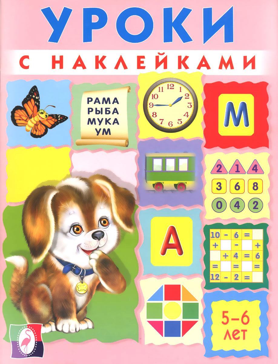 Уроки с наклейками. 5-6 лет школа монстров лагуна блю развивающая книжка с наклейками