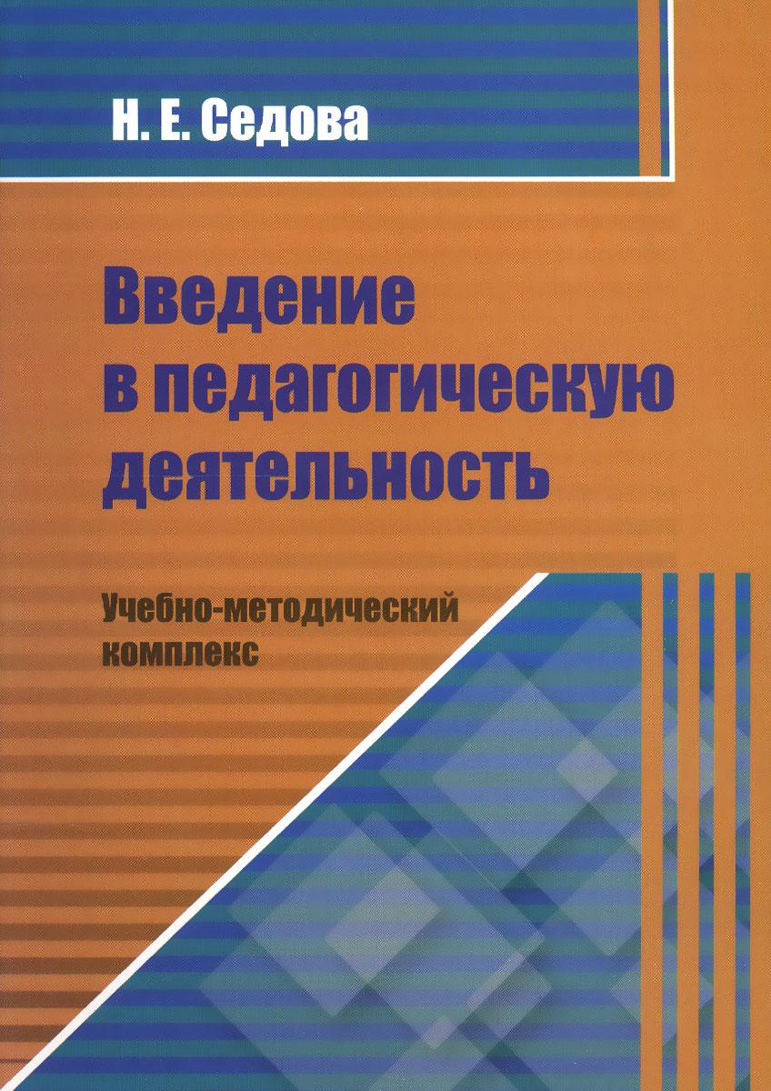 Введение в педагогическую деятельность. Учебно-методический комплекс