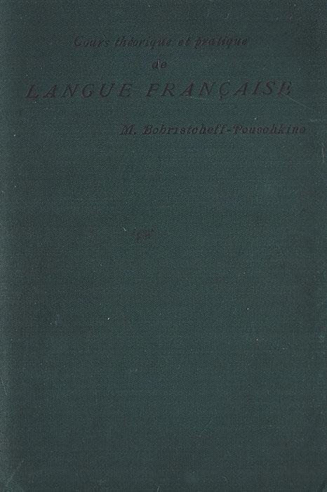 Пособие по практическому изучению французского языка для старшего возраста Типография Тренке и Фюсно 1894