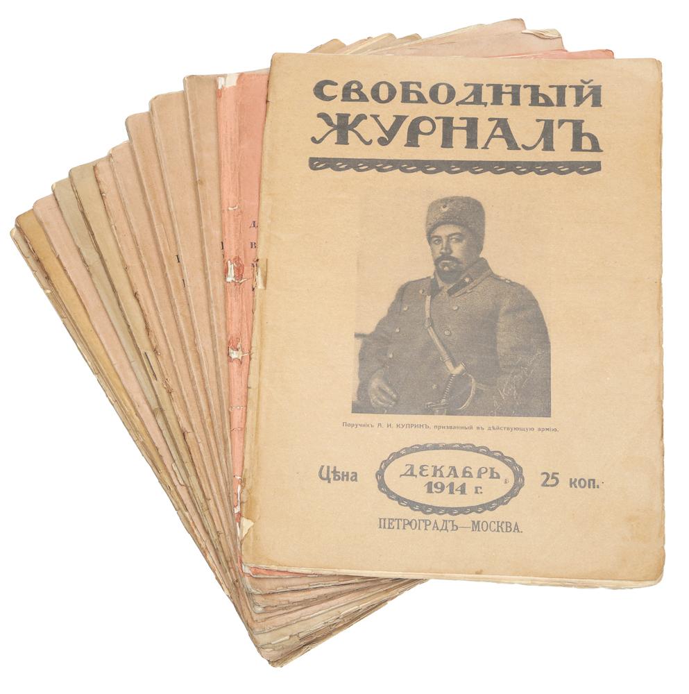 Журнал Свободный журнал. Годовой комплект за 1914 год