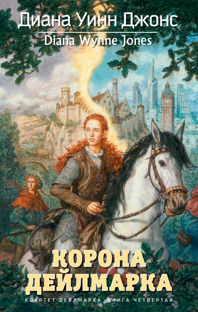 Диана Уинн Джонс Квартет Дейлмарка. Книга 4. Корона Дейлмарка