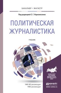 Политическая журналистика. Учебник