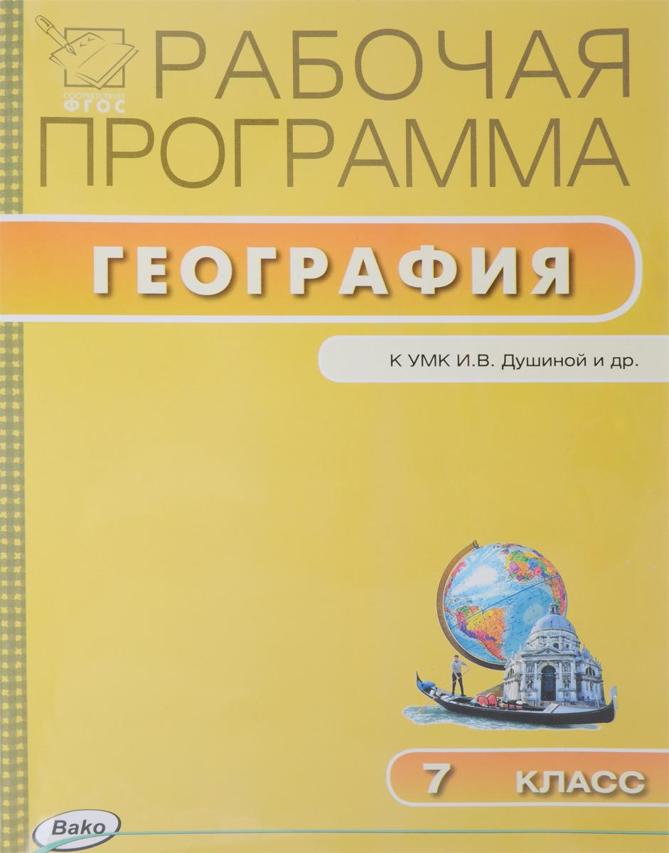 География. 7 класс. Рабочая программа. К УМК И. В. Душиной, В. А. Коринского, В. А. Щенева
