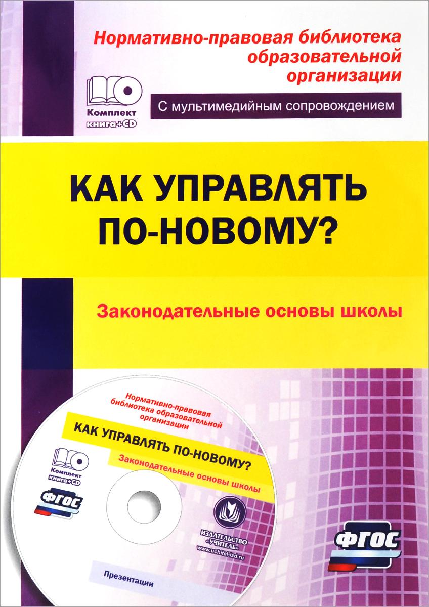 Как управлять по-новому? Законодательные основы школы. Презентации в электронном приложении (+ CD-ROM)
