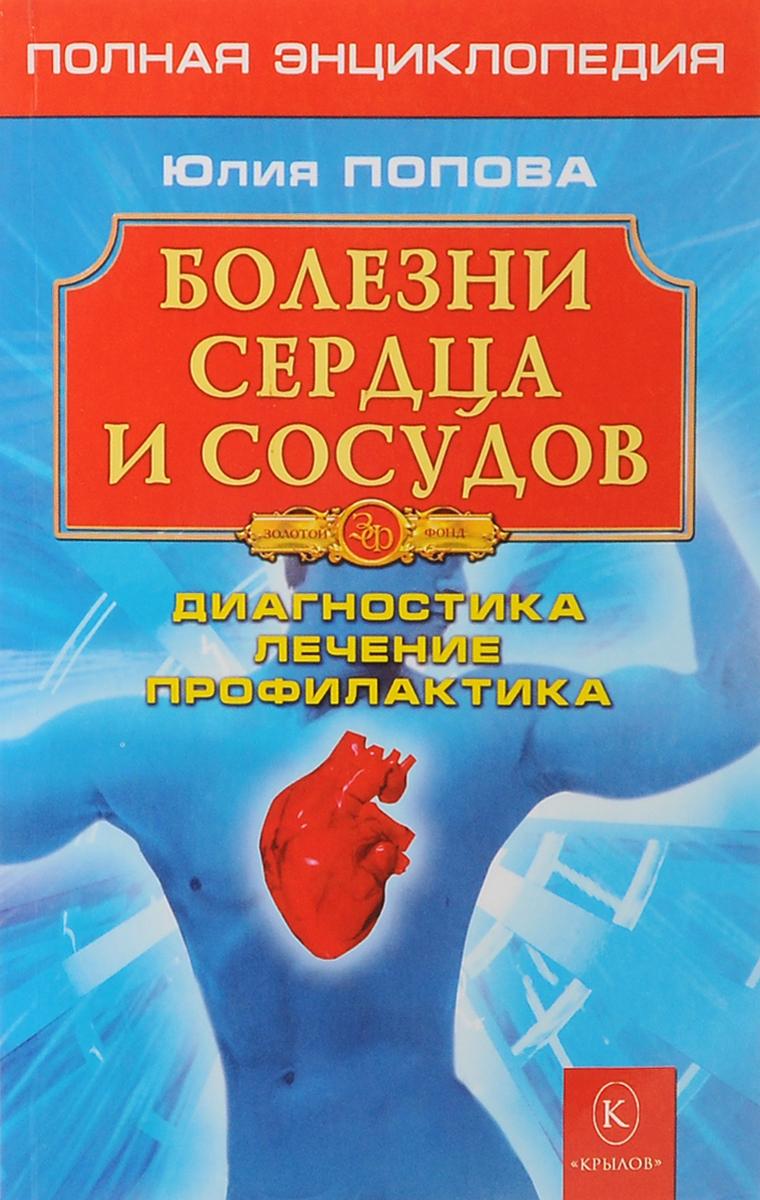 Юлия Попова Болезни сердца и сосудов. Диагностика, лечение, профилактика