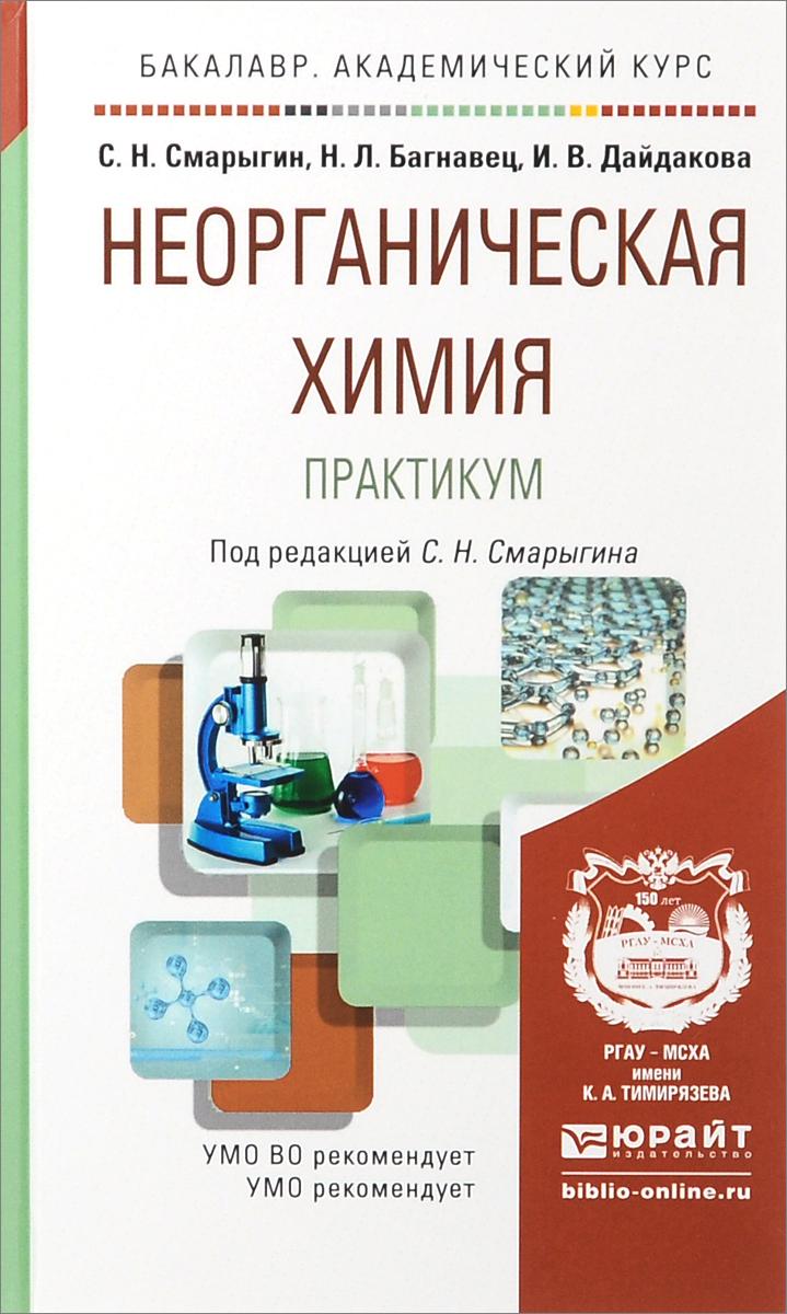 Неорганическая химия. Практикум. Учебно-практическое пособие