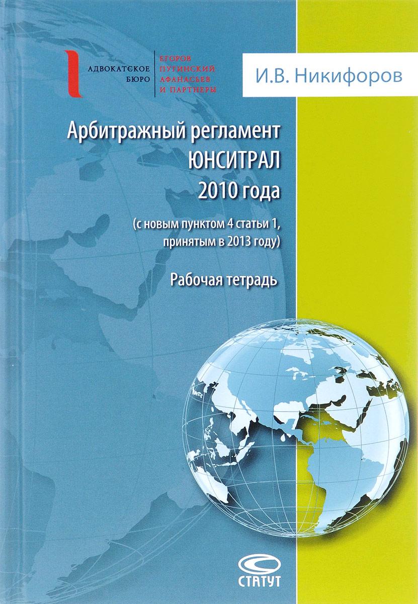 Арбитражный регламент ЮНСИТРАЛ 2010 года (с новым пунктом 4 статьи 1, принятым в 2013 году). Рабочая тетрадь