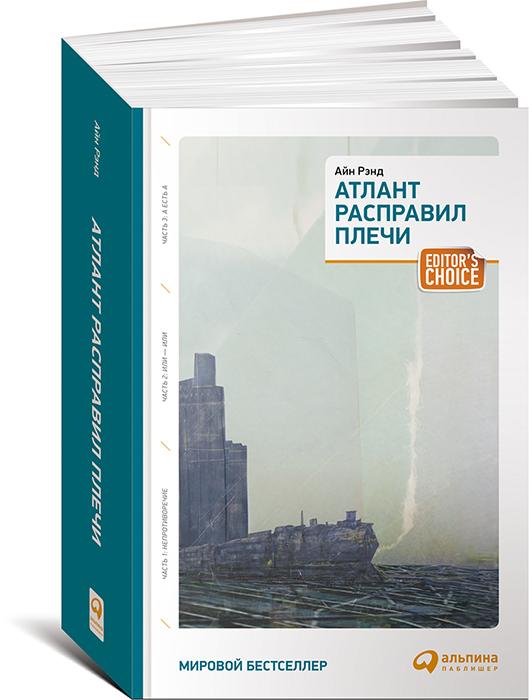 Айн Рэнд. Атлант расправил плечи. Три тома в одной книге