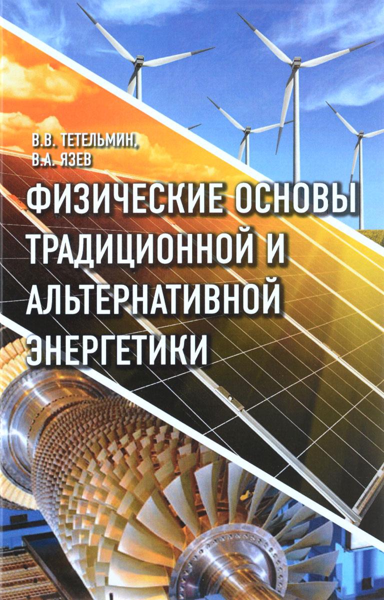 Физические основы традиционной альтернативной энергетики. Учебное пособие