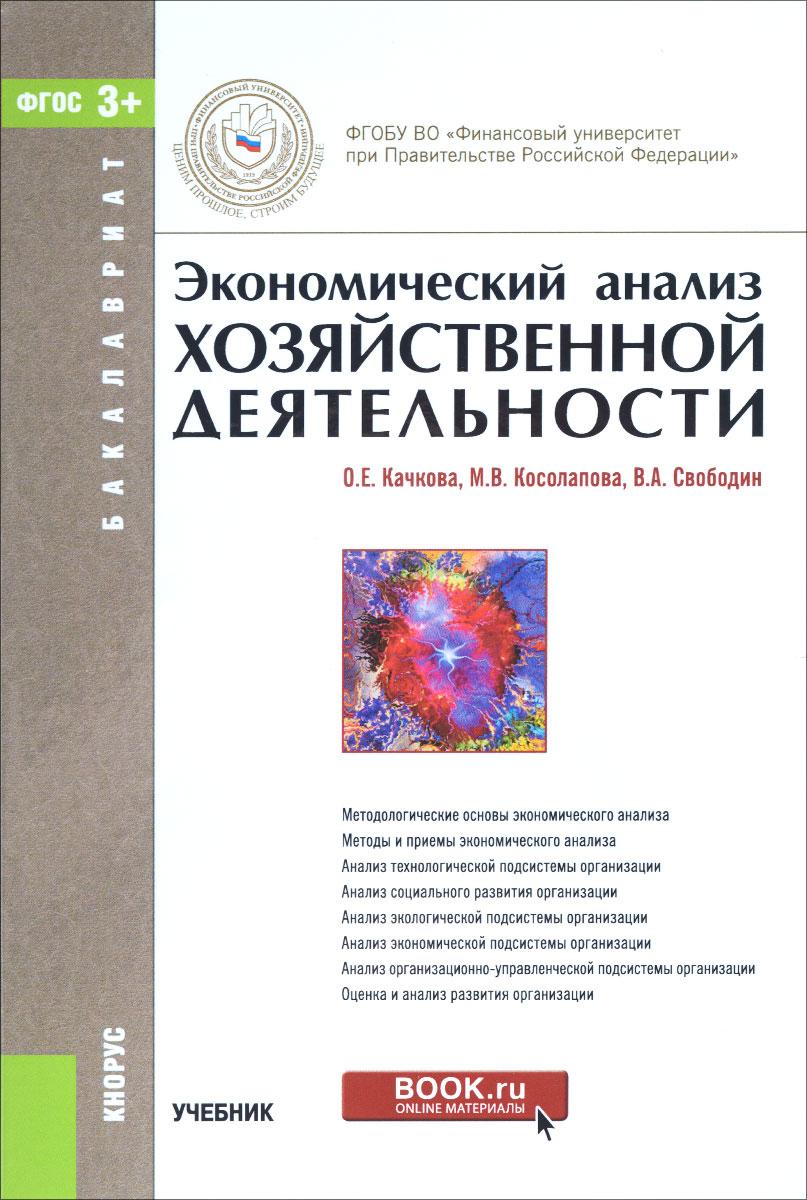 Экономический анализ хозяйственной деятельности. Учебник