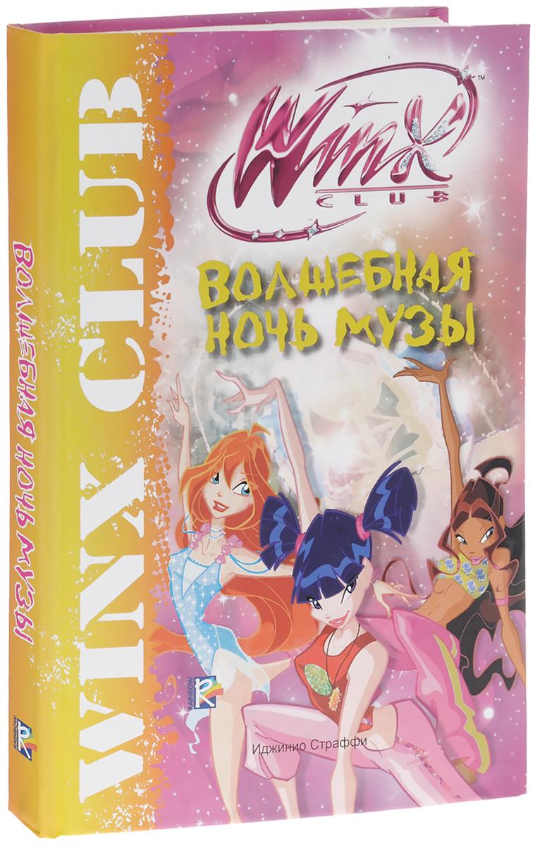 Winx Club. Волшебная ночь Музы