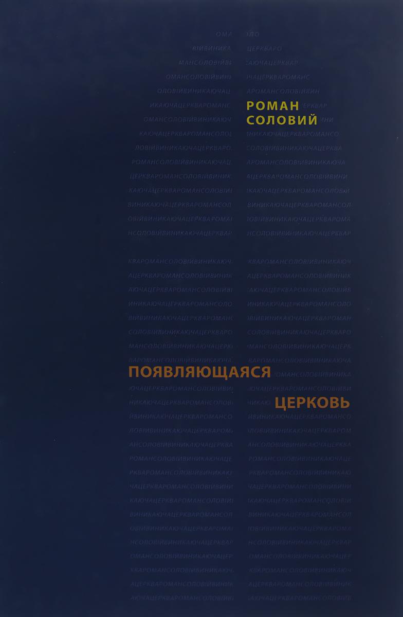 Соловий Р.. Появляющаяся церковь. Евангелическое христианство перед вызовом постмодернизма