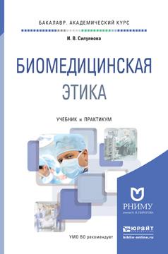 Биомедицинская этика. Учебник и практикум для академического бакалавриата