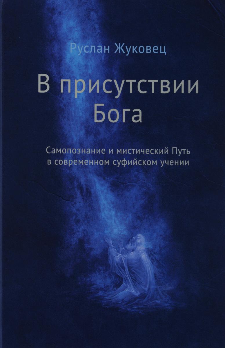 Руслан Жуковец. В присутствии Бога. Самопознание и мистический Путь в современном суфийском учении