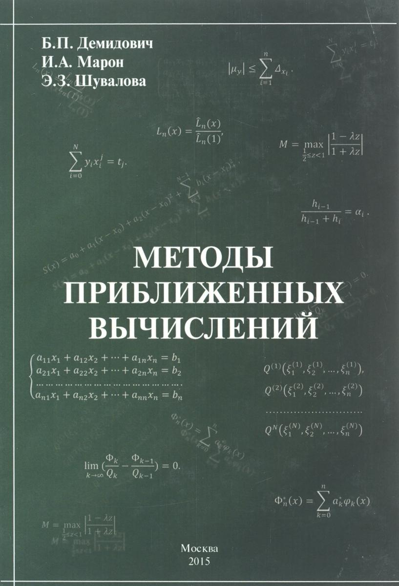 Методы приближенных вычислений