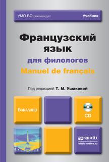 Французский язык для филологов. Manuel de Francais. Учебник для академического бакалавриата (+ CD)