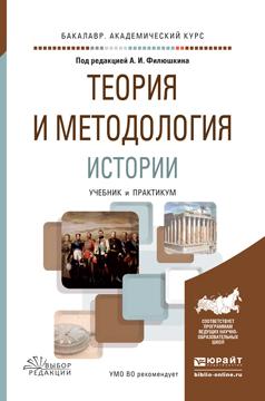Теория и методология истории. Учебник и практикум для академического бакалавриата