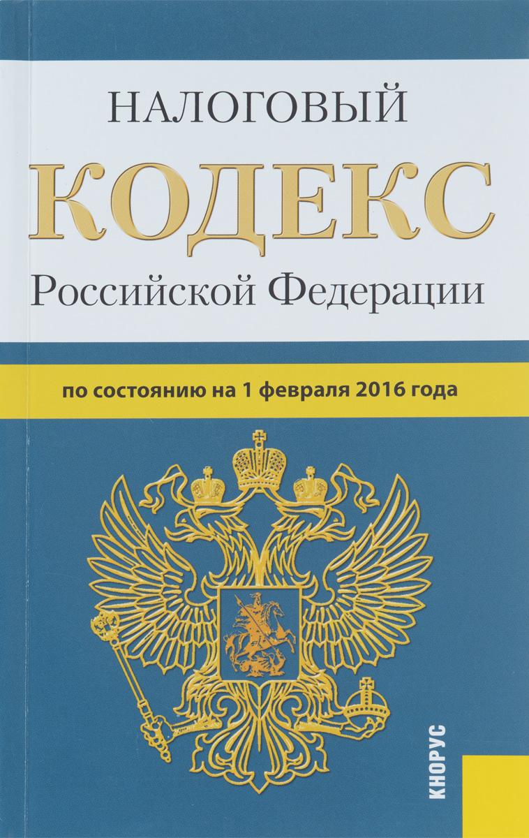 9785406052914 - Налоговый кодекс Российской Федерации. Части 1 и 2 - Книга