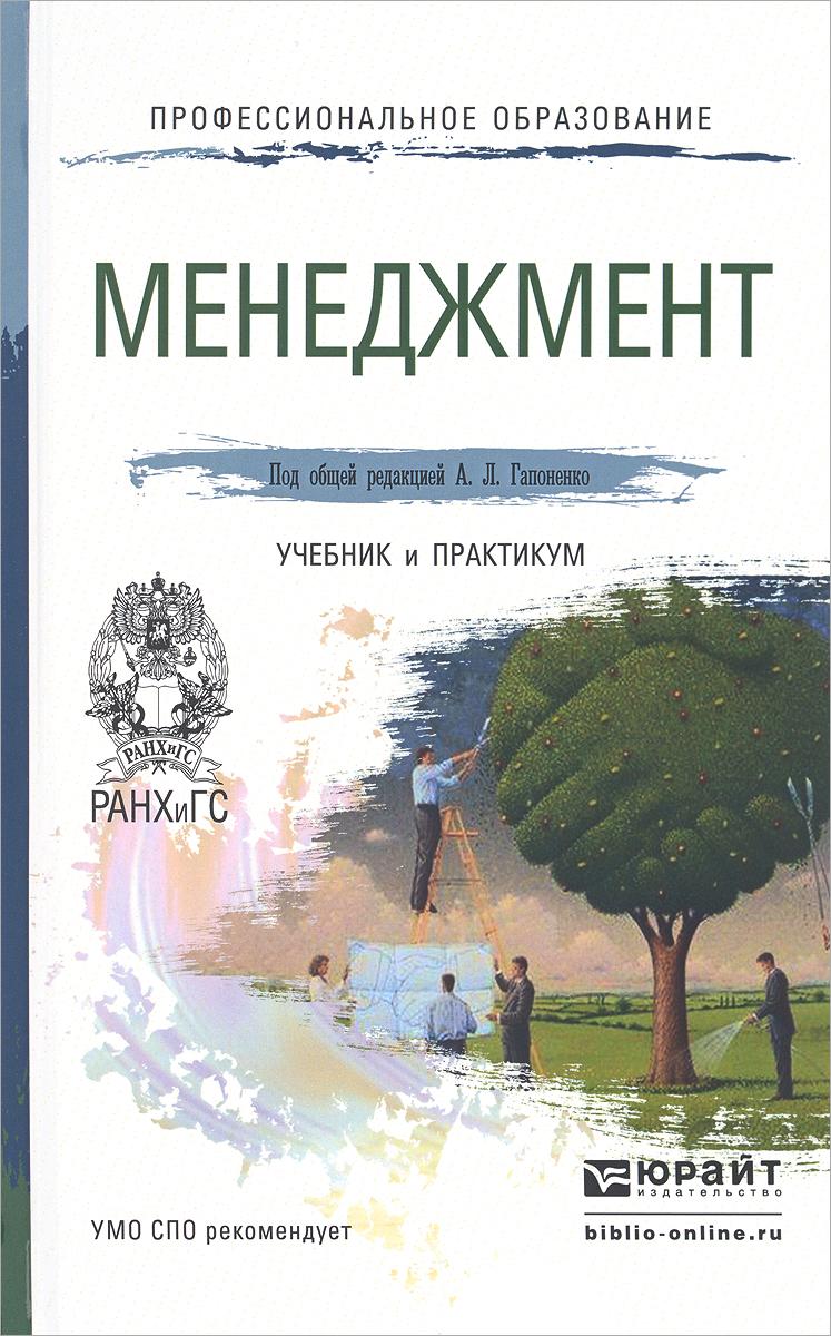 Менеджмент. Учебник и практикум т а батрова современные тенденции развития торгового права