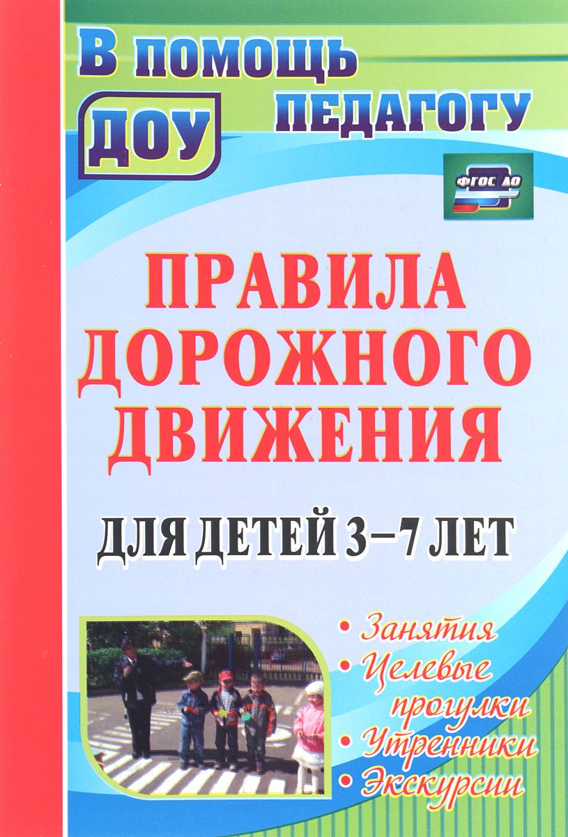 Правила дорожного движения для детей 3-7 лет. Занятия, целевые прогулки, утренники, экскурсии