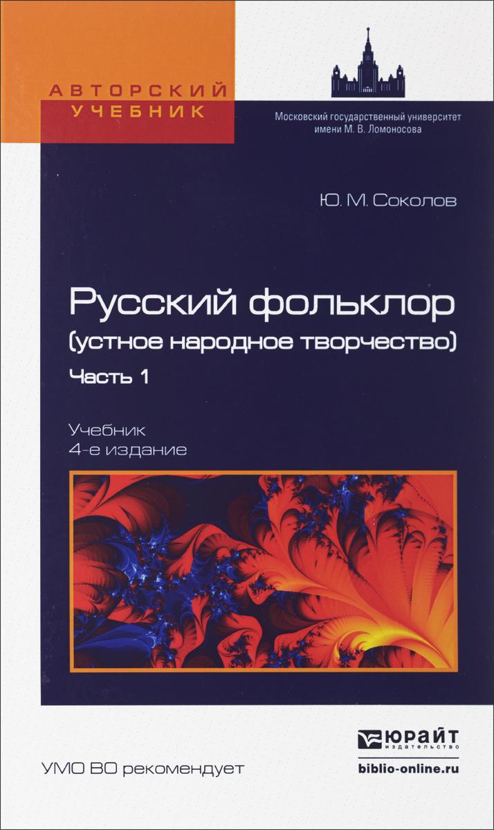 Русский фольклор. Устное народное творчество. В 2 частях. Часть 1. Учебник