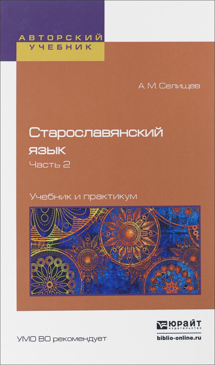 Старославянский язык. В 2 частях. Часть 2. Учебник