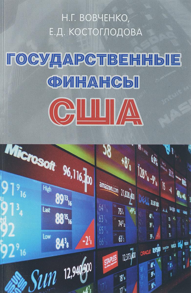 Государственные финансы США. Учебник