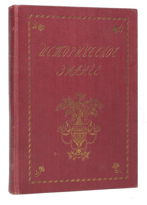 Г. Флейшман Неверная Жозефина. Первая жена Наполеона