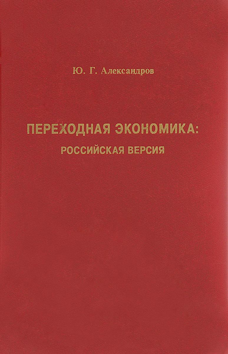 Переходная экономика. Российская версия