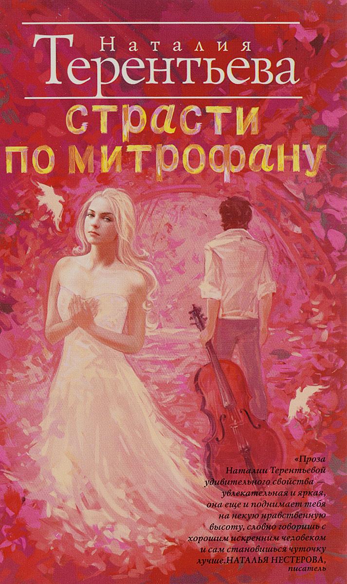 Наталия Терентьева Страсти по Митрофану грех история страсти