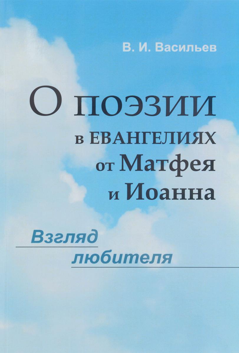 В. И. Васильев О поэзии в евангелиях от Матфея и Иоанна. Взгляд любителя