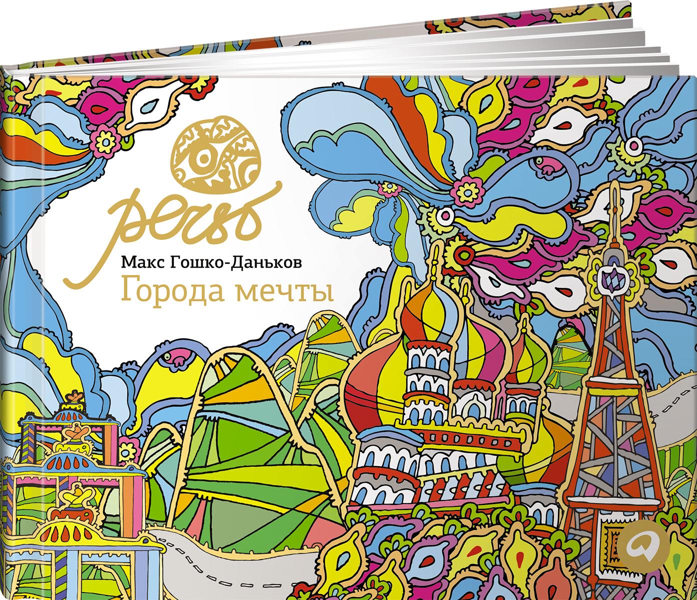 Макс Гошко-Даньков Города мечты париж открытка