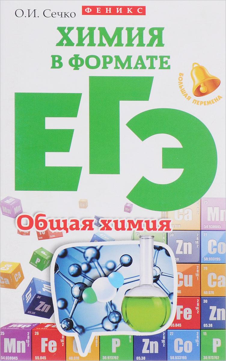 Химия в формате ЕГЭ. Общая химия