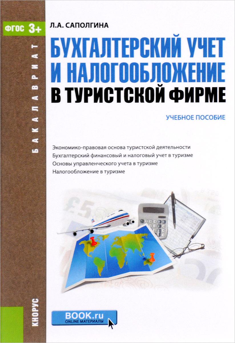 Бухгалтерский учет и налогообложение в туристской фирме. Учебное пособие