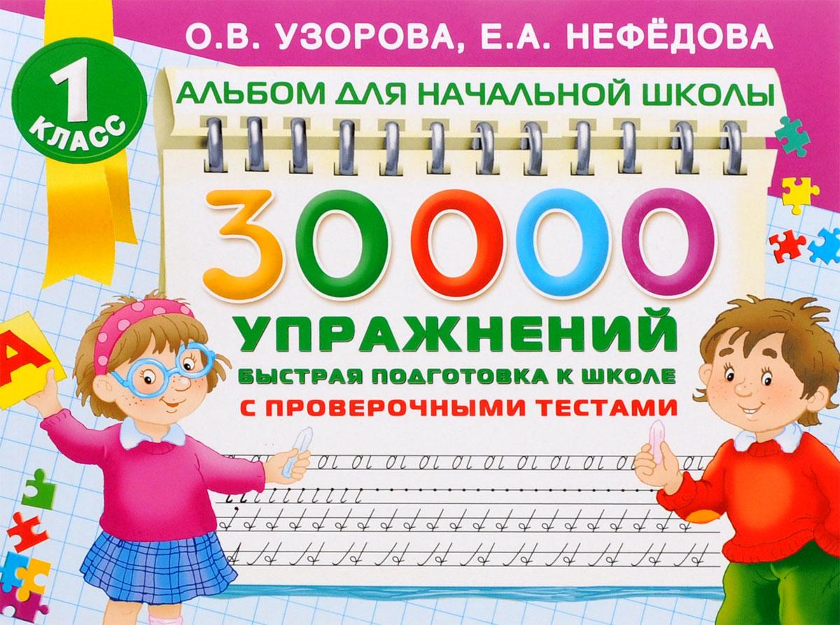 30000 упражнений. Быстрая подготовка к школе. 1 класс