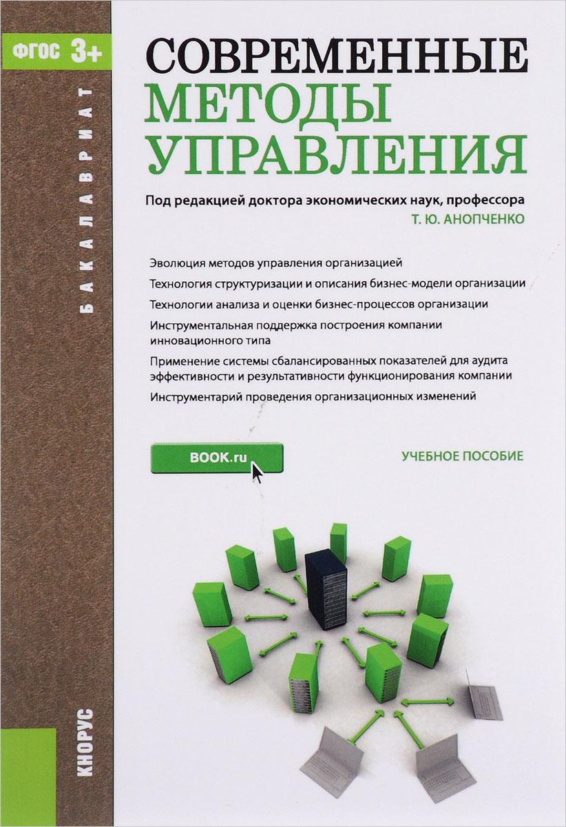 Анопченко Т.А. под ред. и др. Современные методы управления. Учебное пособие