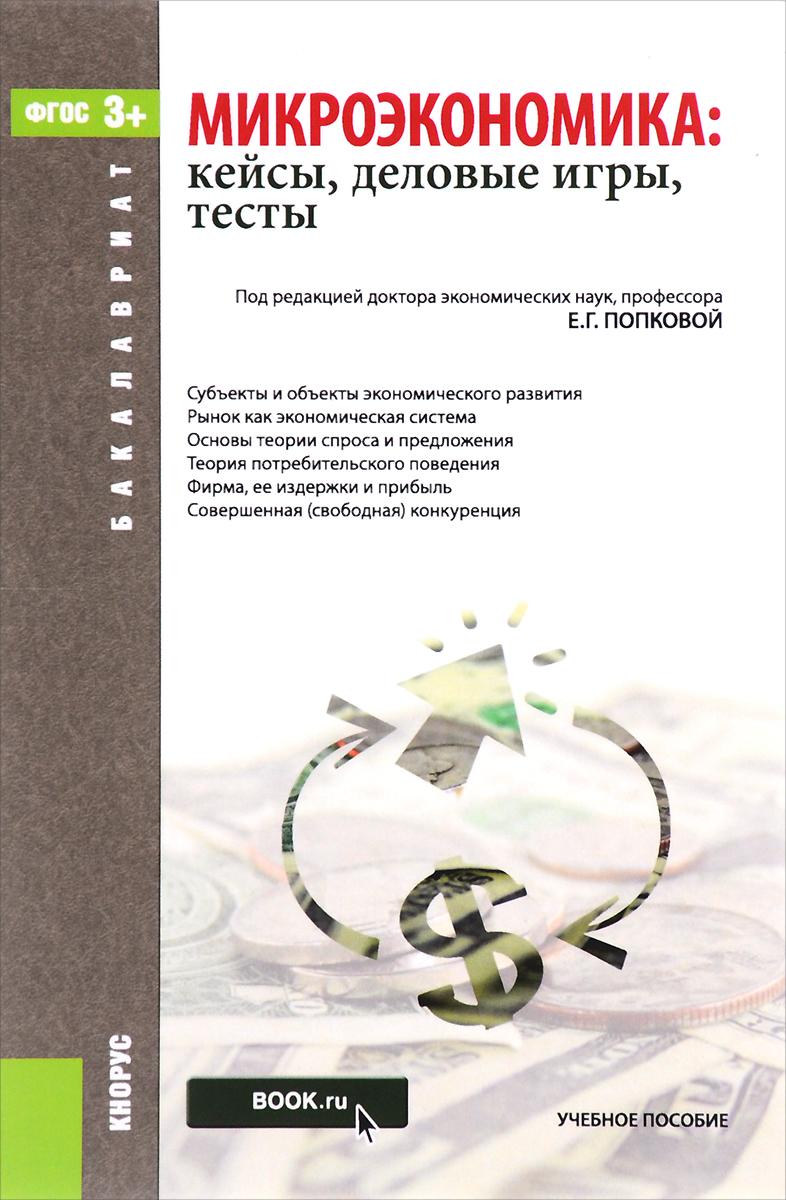 Микроэкономика. Кейсы, деловые игры, тесты. Учебное пособие