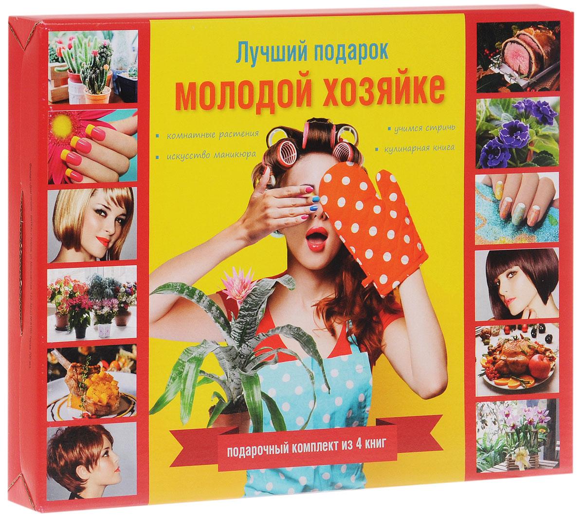 Лучший подарок молодой хозяйке (подарочный комплект из 4 книг)