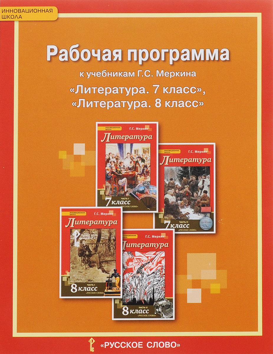 Литература. 7-8 классы. Рабочая программа. К учебникам Г. С. Меркина