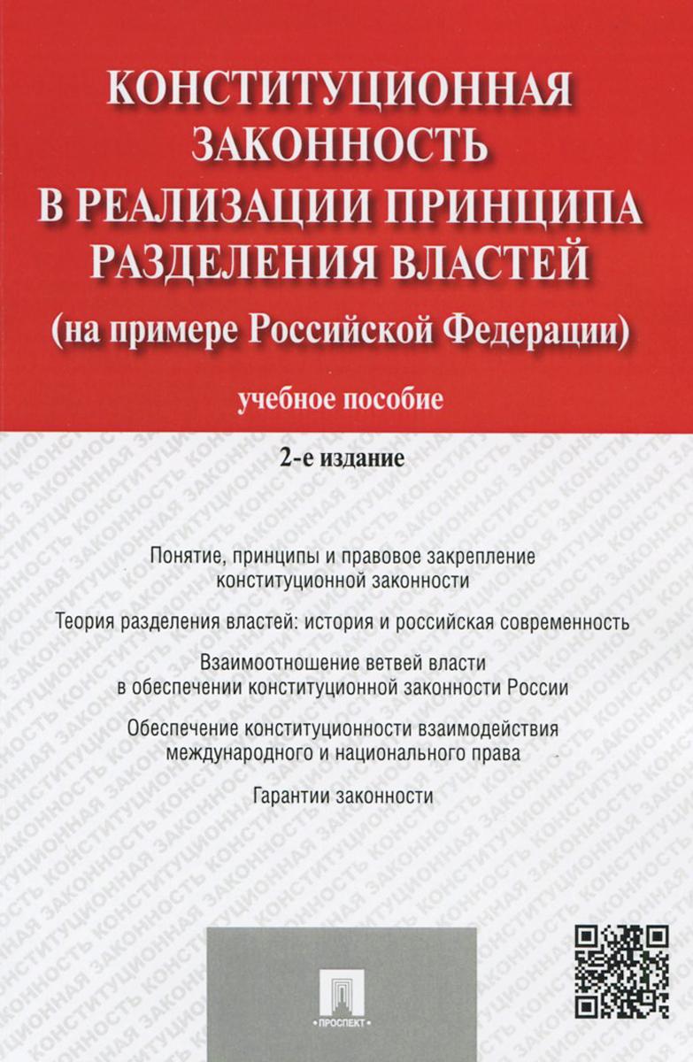Конституционная законность в реализации принципа разделения властей. Учебное пособие