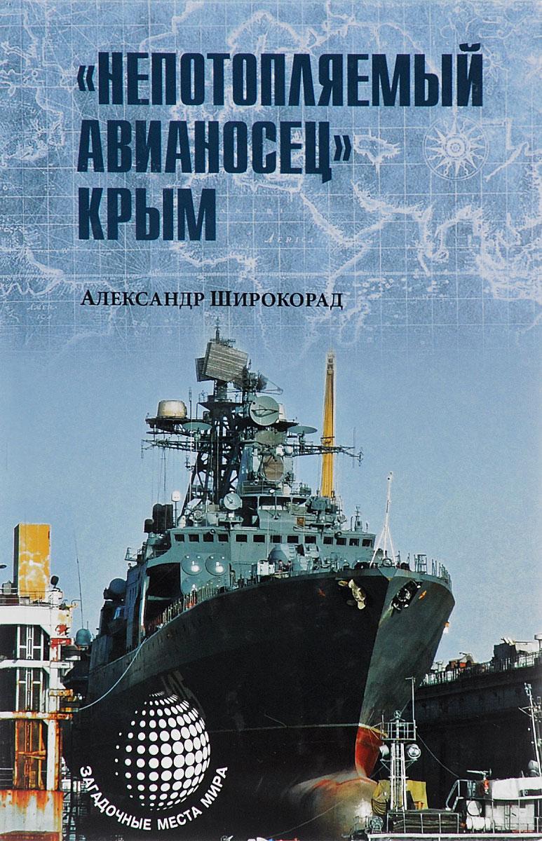 "Александр Широкорад ""Непотопляемый авианосец"" Крым"