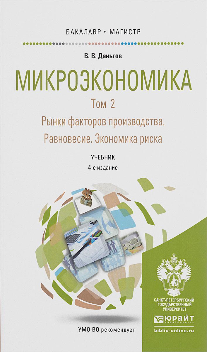 Микроэкономика. В 2 томах. Том 2. Рынки факторов производства. Равновесие. Экономика рынка. Учебник