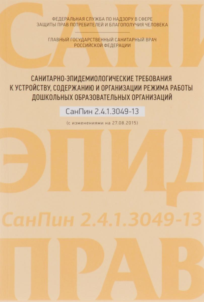 Санитарно-эпидемиологические требования к устройству, содержанию и организации режима работы дошкольных образовательных организаций. СанПин 2.4.1.3049-13