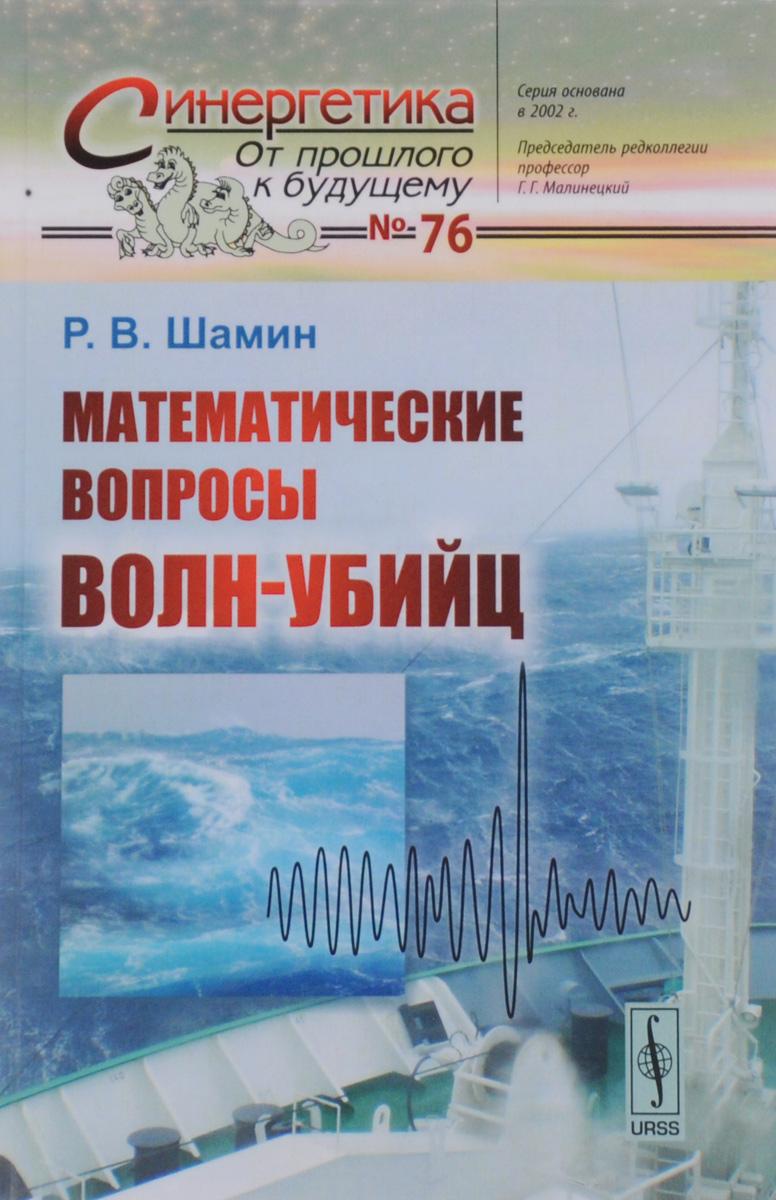 Р. В. Шамин Математические вопросы волн-убийц  ф в должанский основы геофизической гидродинамики