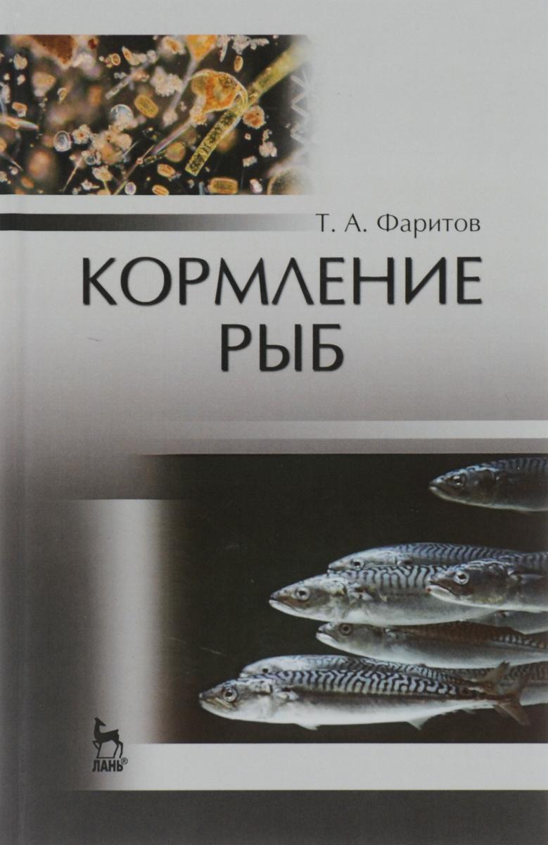 Кормление рыб. Учебное пособие