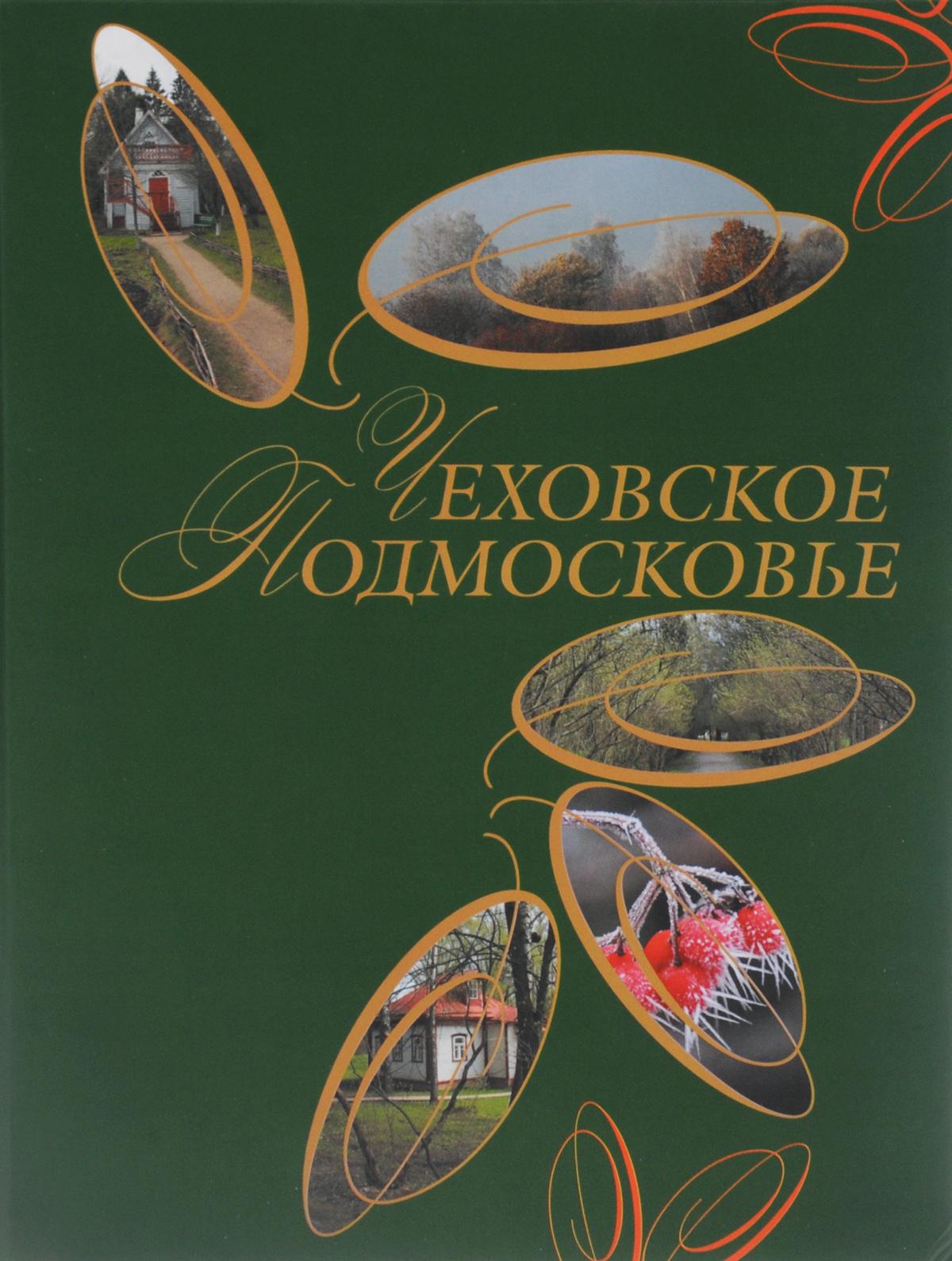 Чеховское Подмосковье пентхаус в москве подмосковье