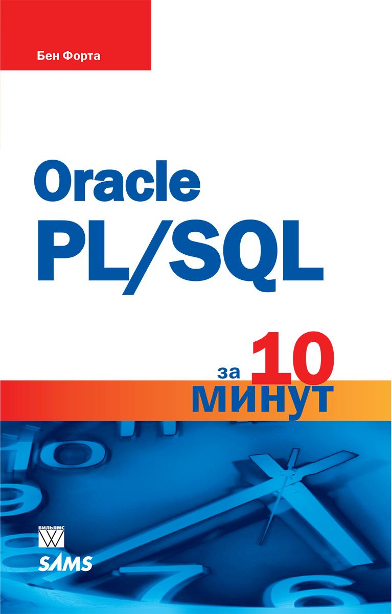 Бен Форта. Oracle PL/SQL за 10 минут